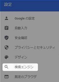 【Chrome】アドレスバーで使用する検索エンジンを変更する方法。