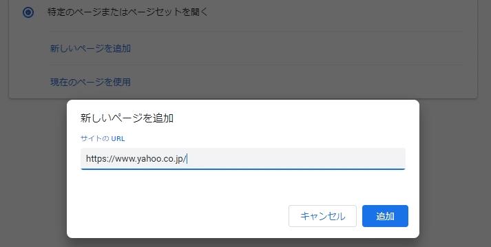 【PC版のChrome】起動時のトップページをGoogle以外に変更する方法。