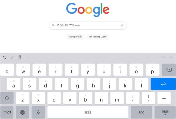 iPadでキーボードを表示