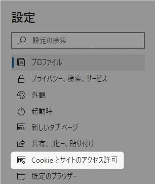 【windows10・Edge】通知を許可してしまった!うざい広告が来ないように設定で削除!