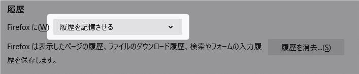 【Firefox】履歴が表示されない?閲覧履歴・検索履歴を保存させる設定を紹介します。
