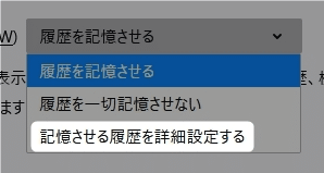 【Firefox】閲覧履歴を残さない(保存しない)方法を紹介します。