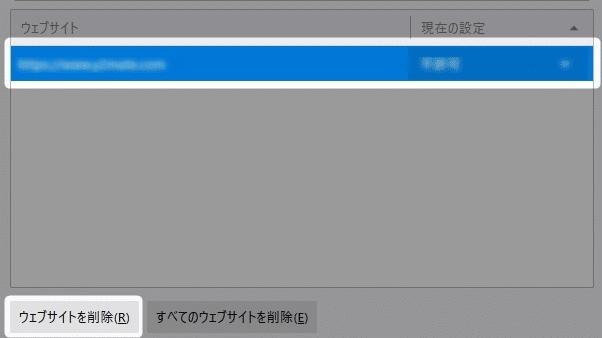 【Firefox】通知を許可してしまった!うざい広告が来ないように設定で削除!