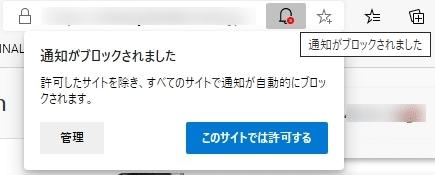 【windows10・Edge】通知をすべてブロックして、表示させない。