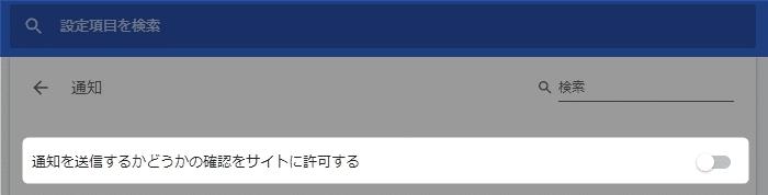 【Chrome】通知をすべてブロックして、表示させない。