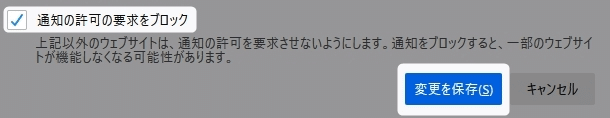 【Firefox】通知をすべてブロックして、表示させない。