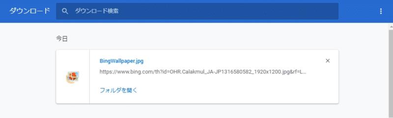 【Chrome】ダウンロードしたけど保存場所はどこ?保存先の確認方法を紹介します。(PC版)