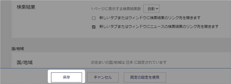 【Edge】【Bing】新しい別のタブが勝手に開いてしまう!設定の変更方法を紹介します。
