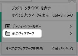 【Firefox】「他のブックマーク」は削除できない!でも非表示にしたり、ブックマーク登録しないようにはできます。
