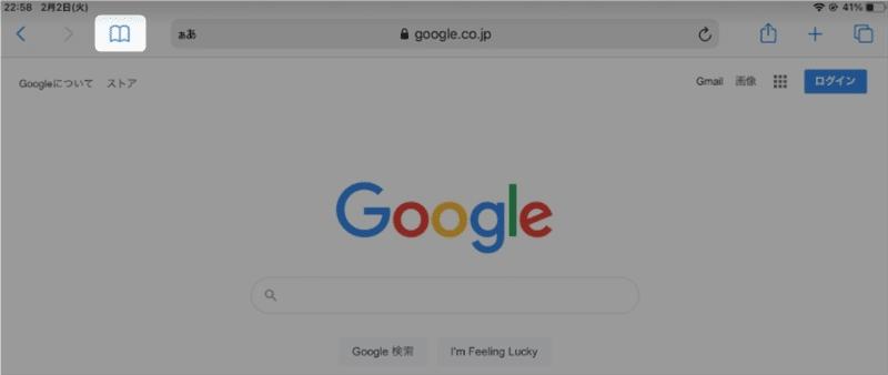 【iPhone(iPad)・Safari】過去の閲覧履歴・検索履歴を全て削除する。