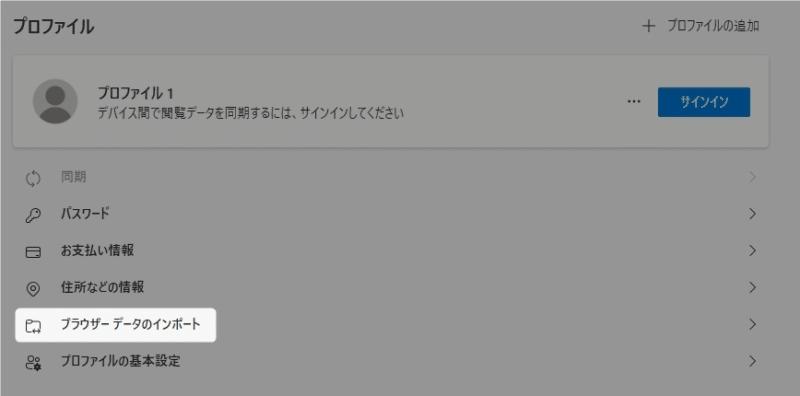 Edgeのプロファイル設定