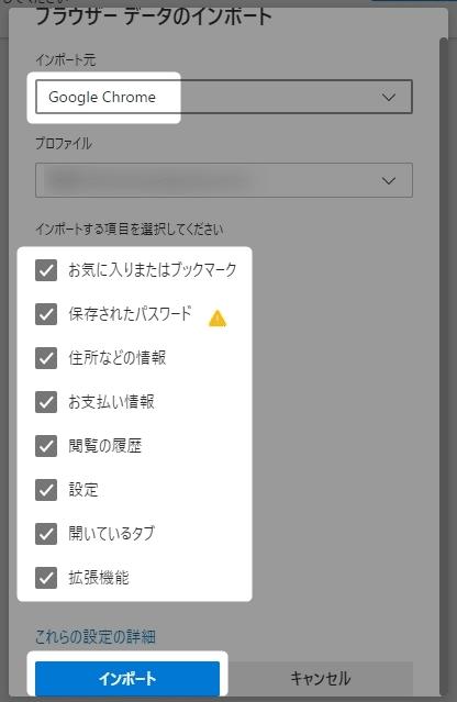 【windows10・Edge】Chromeのブックマークや設定を、Edgeに移す。インポートのやり方を紹介します。