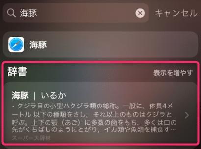 【iPhone(iPad)】読めない漢字の読み方を、アプリを使わずに調べる方法。(iOS14)