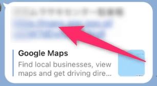 Googleマップのテキストリンク