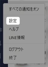 LINEの設定メニュー