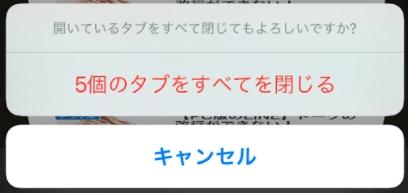 【iPhone(iPad)・Safari】複数のタブを一気に消す。