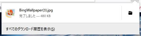 ダウンロードしたファイルの表示