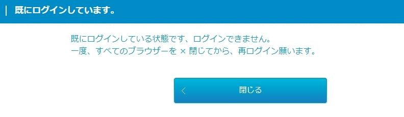 「既にログインしている状態です。」の表示
