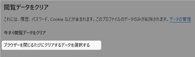 【windows・Edge】ブラウザのキャッシュを削除する。