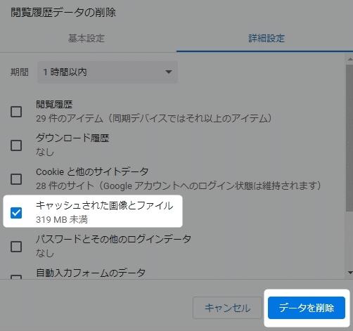 【PC版Chrome】ブラウザのキャッシュを削除する。