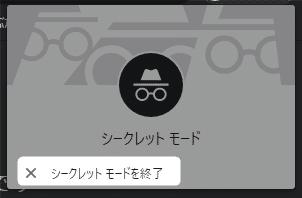 【PC版のChrome】Googleの背景が真っ黒!白に戻す方法を紹介します。