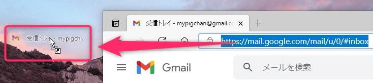 URLをドラッグ
