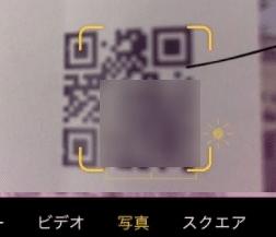 カメラアプリで表示した、QRコード読み取り