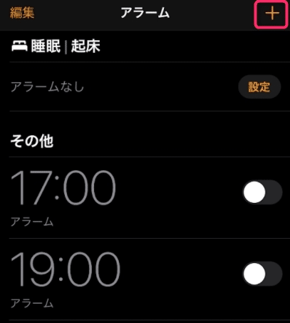 【iPhone(iPad)】時計のアラーム(目覚まし)の使い方。
