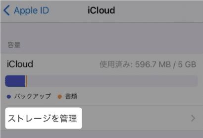 「iCloud」の設定