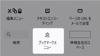 Firefoxのツールバーのカスタマイズ画面