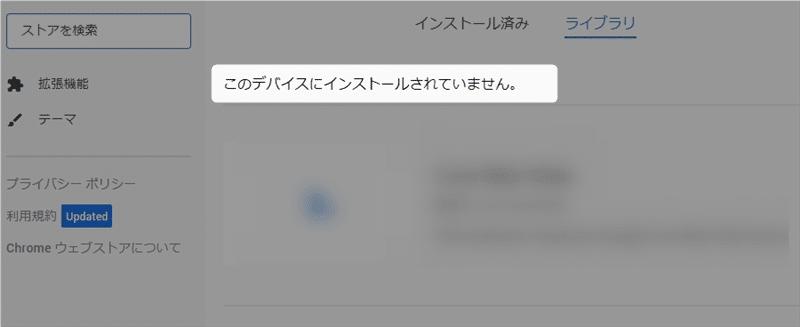 Chromeウェブストアのライブラリ