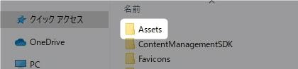 「Assets」のフォルダ