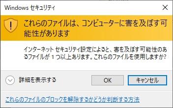 windowsの警告