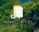デスクトップにあるショートカット