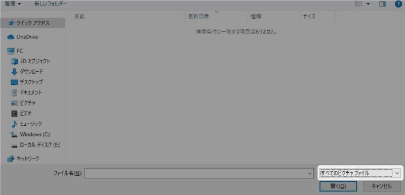 ファイルが表示されてない!