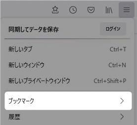 Firefoxのメニュー