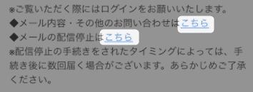 【iPhone(iPad)】リンクをChromeで開くようにする。