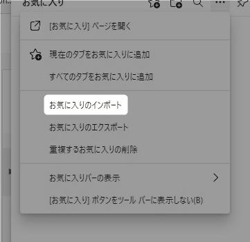 【windows10・Edge】お気に入りが消えた!復元する方法。