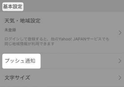 【Yahoo!アプリ】通知を止める方法。