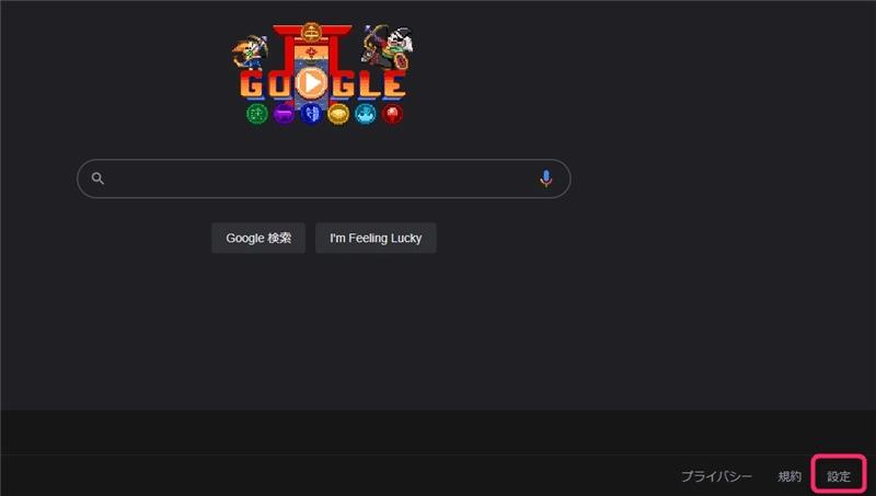 【Google検索】背景が黒くなった!ダークモードを解除して、白に戻す方法。