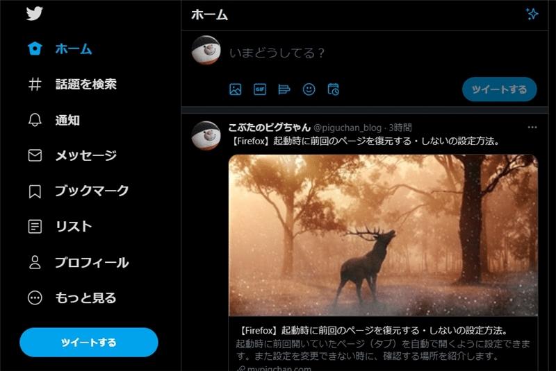 PC版ツイッターの背景を黒くしたい!ダークモードの設定方法を紹介します。