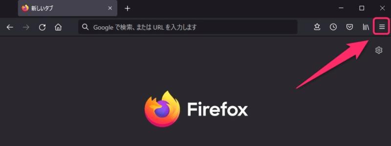 【Firefox】背景が黒くなった!ダークモードを解除する方法を紹介します。