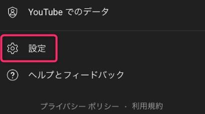 【iPhone(iPad)】YouTubeの背景が勝手に黒くなった!ダークモードの解除方法。