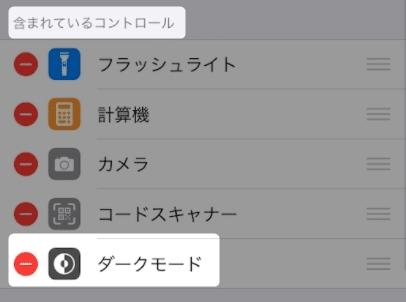 【iPhone(iPad)】ダークモードの設定方法と、アプリごとの対応の違いを解説します。