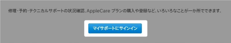 【iPhone(iPad)】いつから使っているか知りたい!Appleのサイトから購入日を調べる方法。