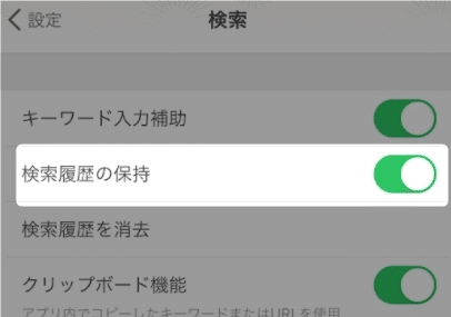 【Yahoo!アプリ】検索履歴を表示する方法。