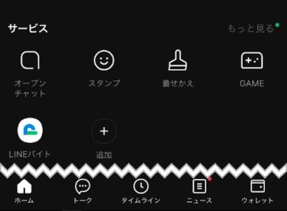 【iPhone(iPad)】LINEのみ、ダークモードを解除する方法。