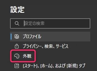 【windows10・Edge】背景が黒くなった!ダークモードを解除する方法を紹介します。