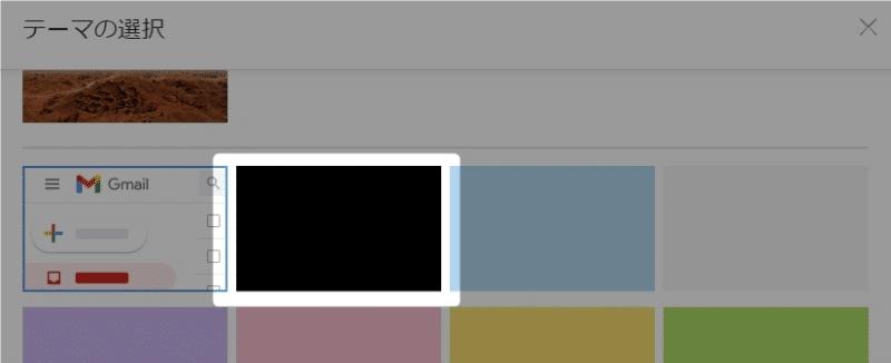 【PC版のGmail】本文も背景を黒くしたい!ダークモードの設定方法を紹介します。