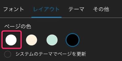 【iPhone(iPad)】Kindleの背景が黒くなった!ダークモードを解除して、元の白に戻す方法。